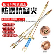 Full copper G01-30 100 type suction straight mouth straight head torch oxygen cutter straight cutter cutter