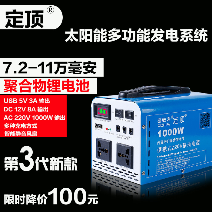 Household outdoor power outage emergency standby portable 220V mobile power supply with large capacity 5V12V220 output multi-function