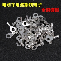 Electric vehicle battery connector terminal electric motor car terminal ear copper terminal all copper tinned terminal