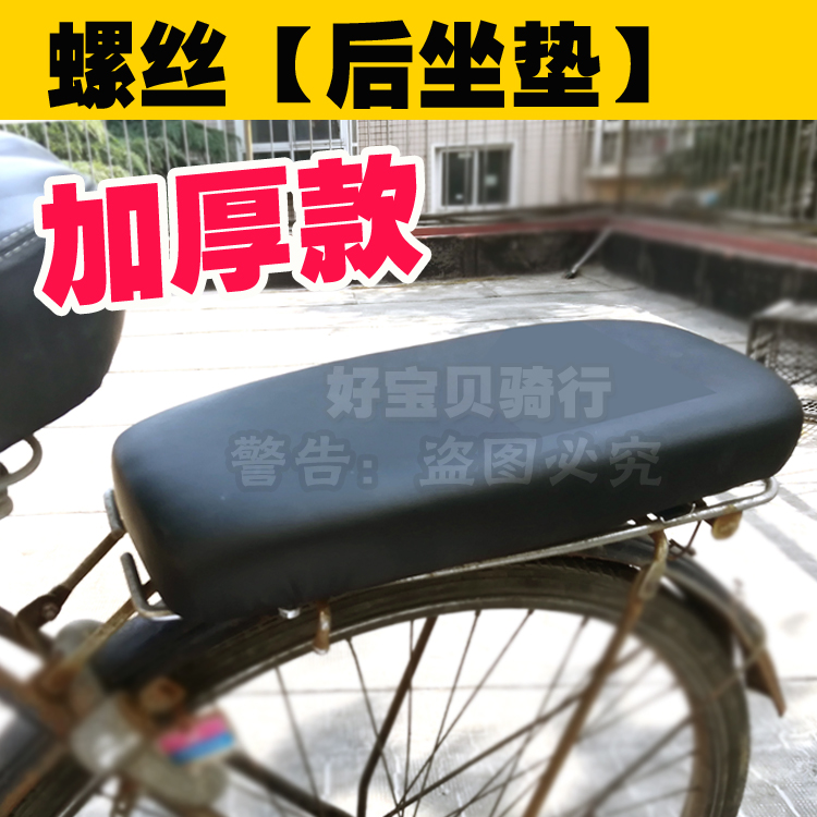 After the cushion mountain bike rear seat cushion thickening shelf riding seat cushion with people long rear seat plate seat