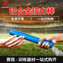 Bat track and field competition dedicated aluminum alloy plastic red and white childrens baton kindergarten sponge sports props