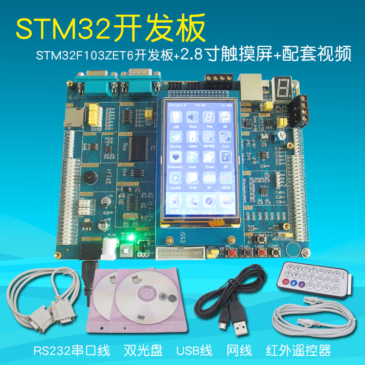 STM32 development board gold plated STM32 core board stm32f103zet6 development board + 2.8-inch upgraded version
