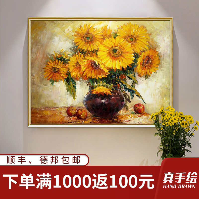 Lightweight and luxurious American style living room dining room decoration painting Modern porch bedroom aisle hanging thick oil sunflower hand-painted oil painting