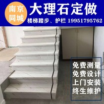 Marble staircase step kitchen 檯 window wall background wall stone natural 巖 floor stone made
