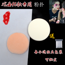 Opera cosmetics sponge powder puff Beijing-Vietnamese opera antique photo gallery dry溼 two-use makeup pounce round face wash dedicated.