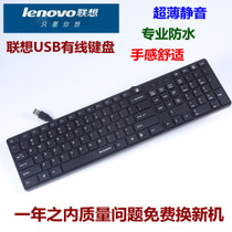 Packing Keyboard Wired Lenovo USB Ultra-thin Film Silent Desktop Computer Laptop Waterproof Black-and-White Integrative Machine
