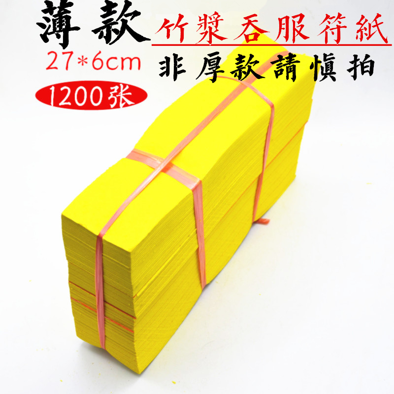 Taoist supplies 1200 pieces of yellow paper cardboard cardboard cardboard cardboard cardboard cardboard cardboard cardboard cardboard cardboard