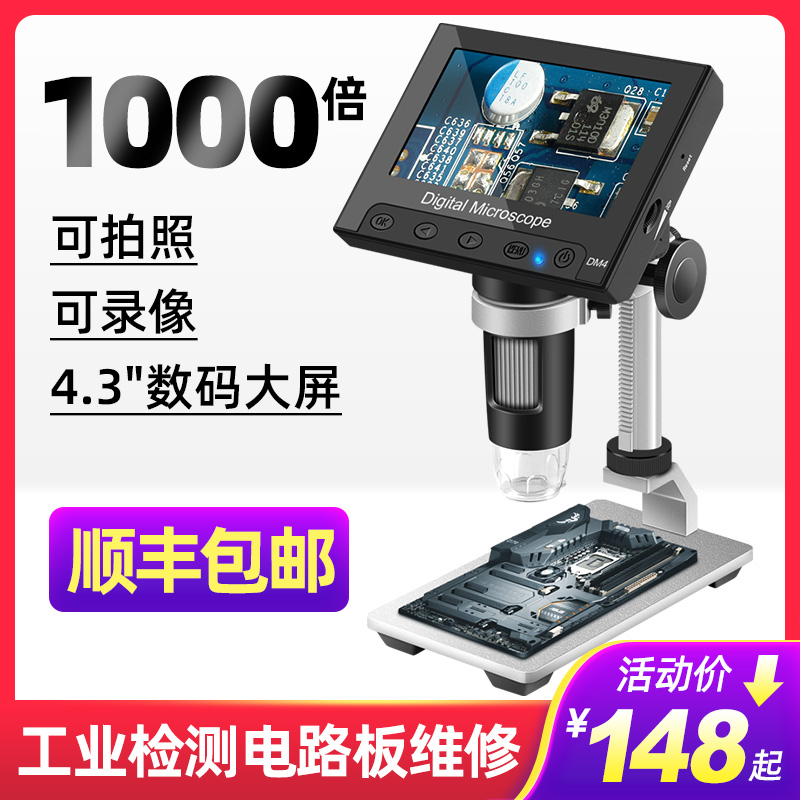 Electronic magnifying glass 1000x circuit board maintenance with high-definition with lamp-type repair digital microscope
