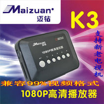 Maidian K3 1080P High Definition Hard Disk Player Supports HDMI Vehicle Playing of New and Old U-Disk TV Sets