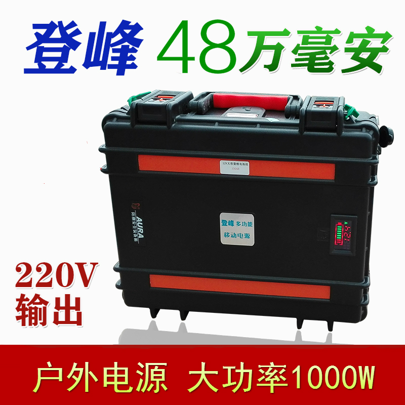 Emergency 220 V Mobile Power Supply Fishbowl Laptop Charging Battery Standby Solar Energy Storage Battery