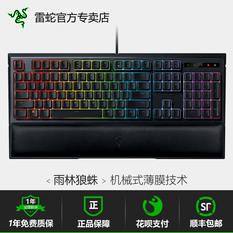 Razer Razer Rainforest Wolf Spider Symphony Edition Wired mechanical film eating chicken game keyboard with wrist support