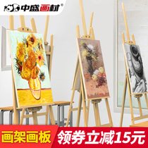 Zhong Sheng painting material drawing board easel suit sketch sketching bracket oil painting shelf wooden folding art students dedicated