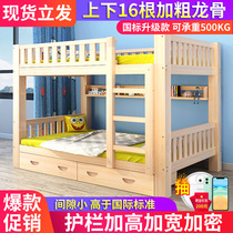 Factory direct sales high and low牀 whole solid wood up and down 牀 double-layer children牀 child mother 牀 two-layer multi-functional combination