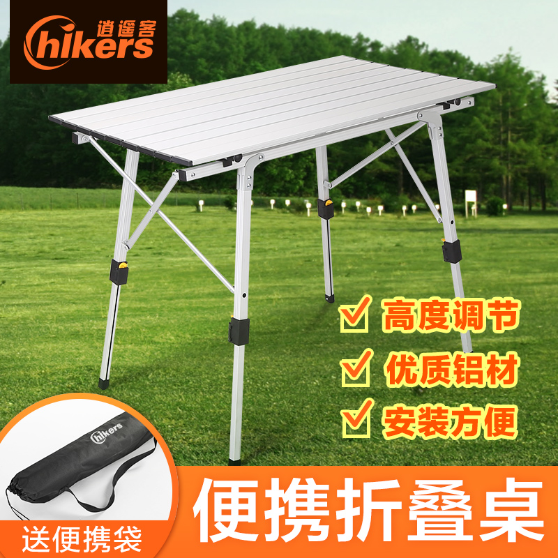 Outdoor Folding Table and Chair Stand Portable Table and Retractable Dining Table Aluminum Alloy Field Barbecue Table