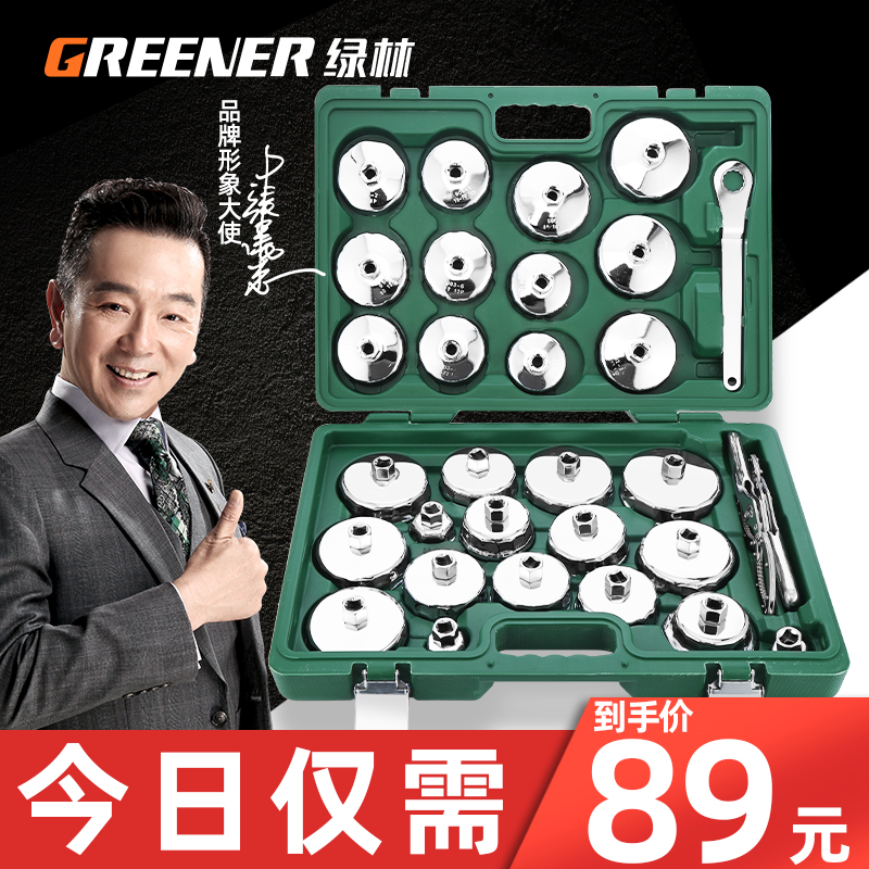 Cap oil filter trigger mobile phone oil grid removal and unloading special tool set filter sleeve universal type