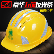Five-ribbed ABS Safety Cap Site Construction Reflector Bar Leading Electric Power Construction Project Helmet Ventilation Labor Insurance Male and Female