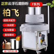 Bofei stone mill Electric commercial rice flour machine Soymilk machine Rice milk machine Tofu grinding machine Large automatic
