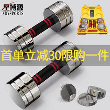 Dumbbell 10kg adjustable weight a pair of female pure steel dumbbell men fitness home steel equipment