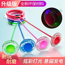 Jumping ball adults with childrens flash jump single-footed bouncing ball fitness ball to shake the ball cover foot ring night light rotation circle