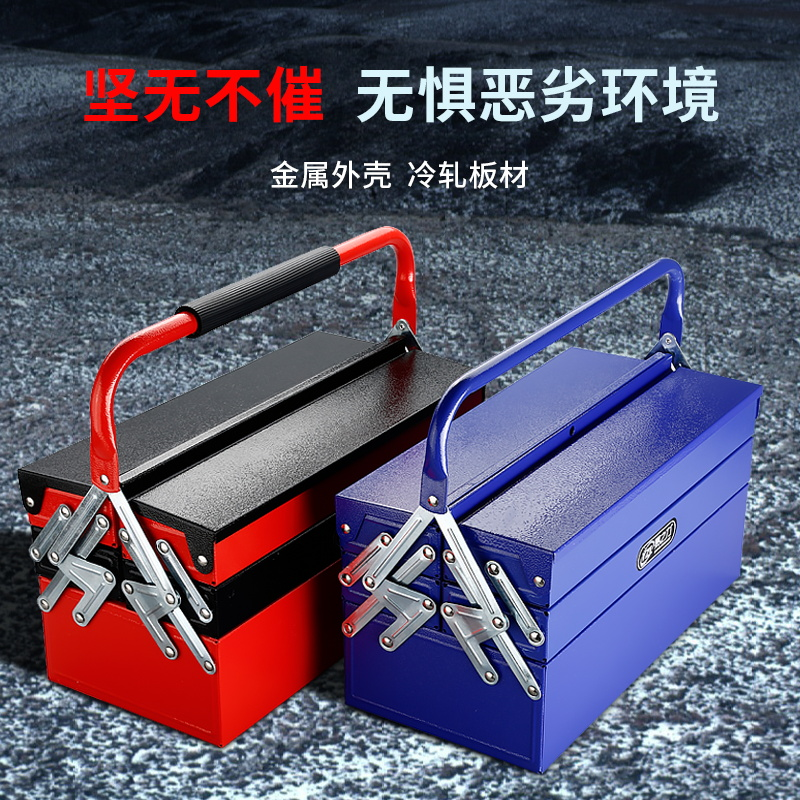 Folding iron toolbox storage box portable household multi-functional hardware large industrial three-layer storage box