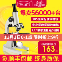 Jiangnan student microscope biological primary school students optical home portable childrens science experiments