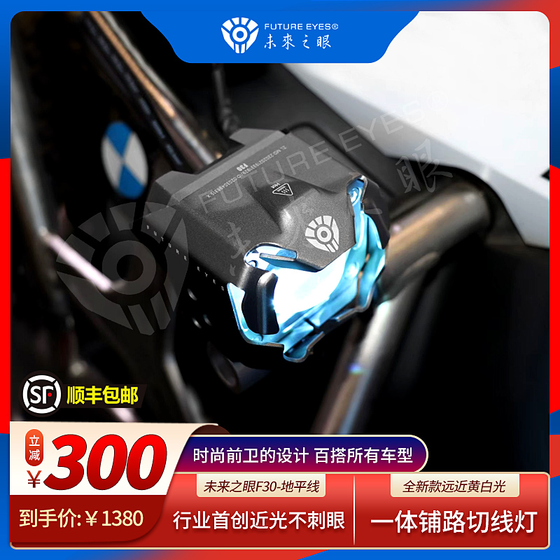 Vision of the future F30 motorcycle lens modified spotlight electric car paving far and near light integrated tangent light burst