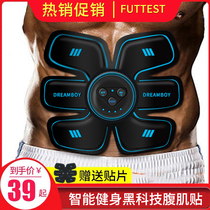 ems black technology abs stick fitness equipment household thin belly belly device lazy people practice abs fast-track artifacts