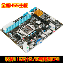 Movies fox new H55-1156 needle computer motherboard supports DDR3 I3 / 530 540 I5 / 750 CPU
