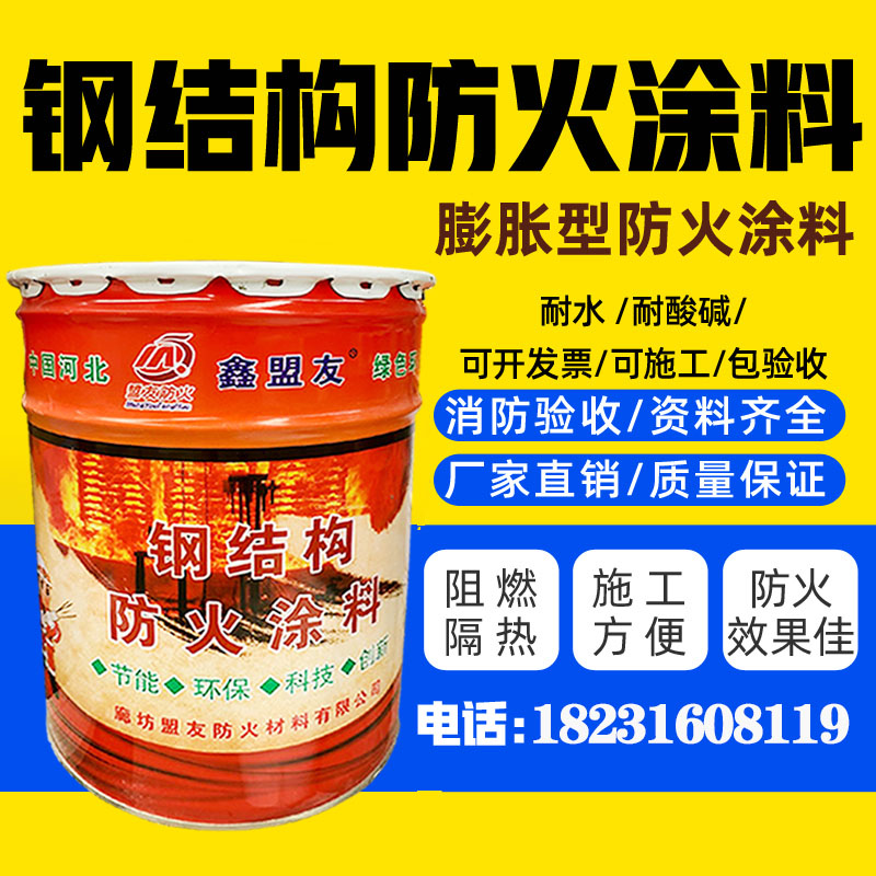 Flame retardant thin fire-resistant paint pulflation type water-oily fire-resistant paint environmental protection waterproof thick steel structure fire-resistant paint