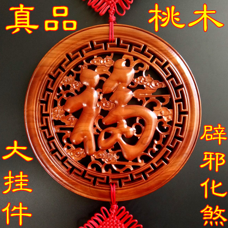 Peach wood Chinese knot large pendant living room feng shui Fu word home town 闢 evil Wangcai Joe moved to the wall hanging jewelry