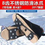 8 gear tooth crampons outdoor climbing shoe cover ice snow shoes set snow ice catch 2 pair of claw simple mail bag