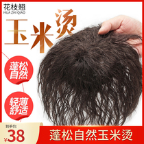 Top hair patch cover white 髮 髮 female real 髮 silk 髮 pieces of hair patch corn hot fluffy roll
