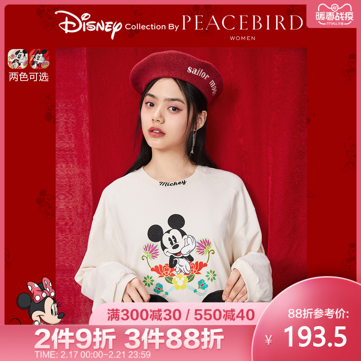 Disney Mickey and Taiping bird long sleeve T-shirt women's new printed white top in early spring 2020