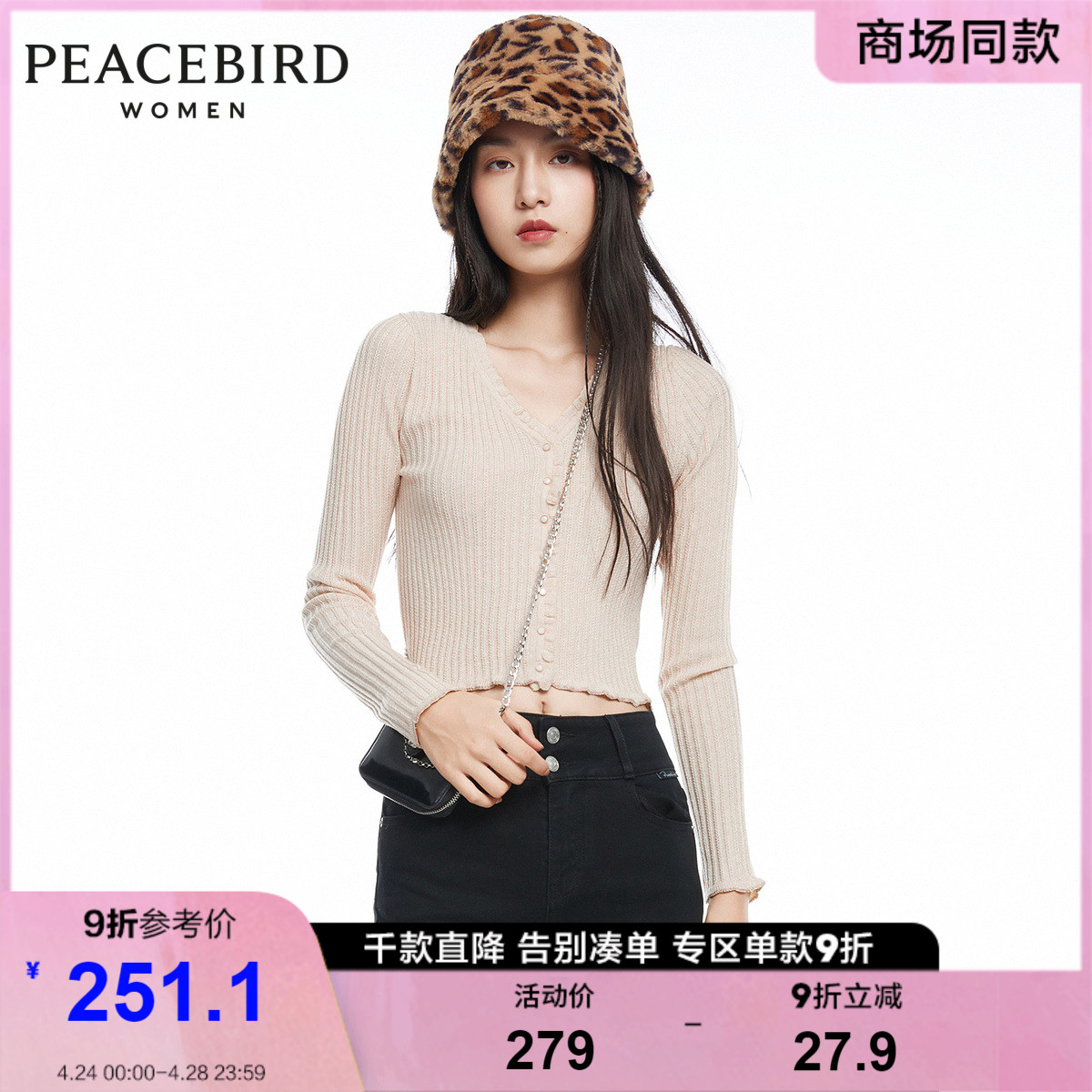 (the same item in the mall)Taiping Bird 2020 autumn and winter new vintage jacquard line cardigan A1EDA4A01