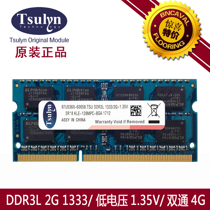 Tsulyn Suining DDR3L 13332G Three Generation PC3L-10600 Low Voltage 1.35v Laptop Memory Strip