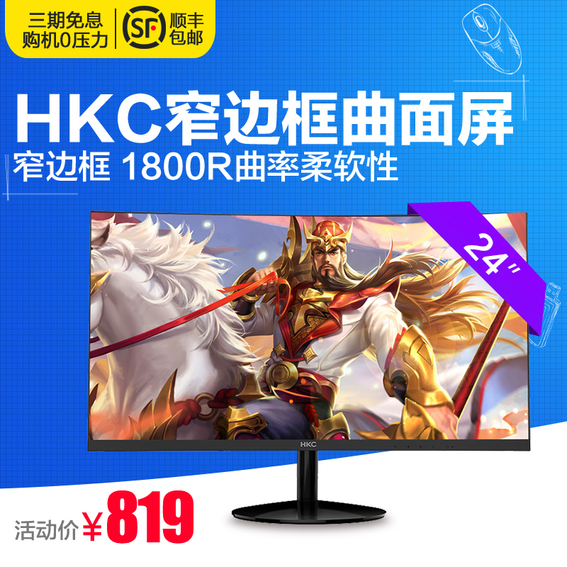 HKC C240 23.6 curved hdmi HD eye protection narrow borderless screen desktop computer LCD monitor