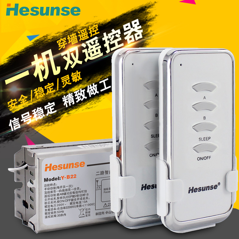Hesen Radio Lamp Dual Remote Controller Power Switch 220V Second Channel Lighting Intelligent Remote Control Module