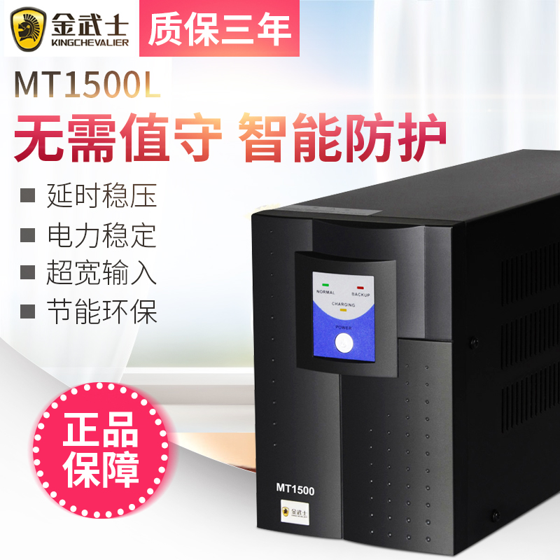 Jin Wushi UPS uninterruptible power supply MT1500L/900W ultra-strong voltage regulator long delay model needs to connect the battery