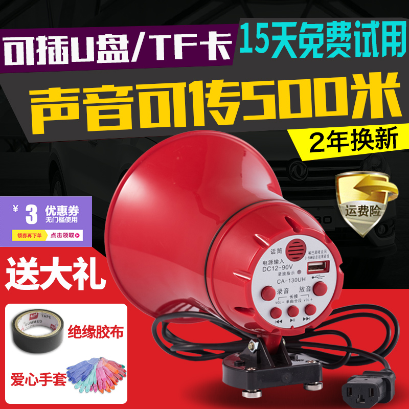 Car loudspeaker propaganda loudspeaker outdoor Hawking playback 12v60v stall audio advertising