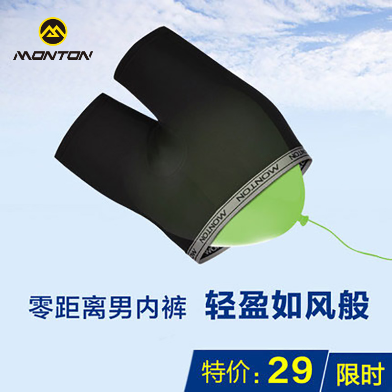 Monton cycling, MONTON thick silicone self-road road bike sponge cushion equipped with breathable and quick-drying underwear