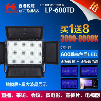 Sharp Eagle led video light Photography Lights News Lights Shooting lights Television lights Studio Shooting lights LP-600TD