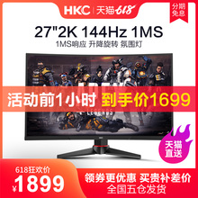 HKC G271Q 27-inch 144hz Display 2K Surface Competition Game 1ms Lift Rotary Eye Protector Screen