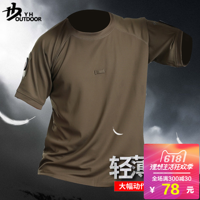 Yihe outdoor tactical short-sleeved T-shirt male summer special forces 07 physical combat training suit army camouflage quick dry t-shirt
