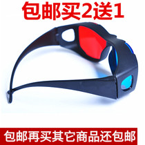 Household red and blue 3D glasses Smart phone movie special computer universal stereo glasses Storm audio and video special hospital