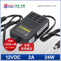 Small Ear Power Supply STD-2013S 12V 2A Non-Waterproof Monitoring Special Power Supply Monitoring Accessories