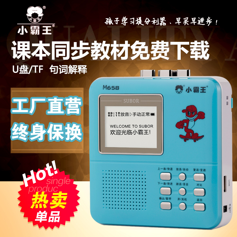 Subor/Little Concubine M658 Tape Rereading Machine Plug-in Card Udisk Mp3 Play Synchronized Textbook Recording Learning Machine