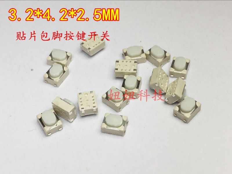 3*4*2.5MM White Four-legged Patch Pack Foot 4.2*3.2*2.5 Automobile Remote Control Key Key Key Switch