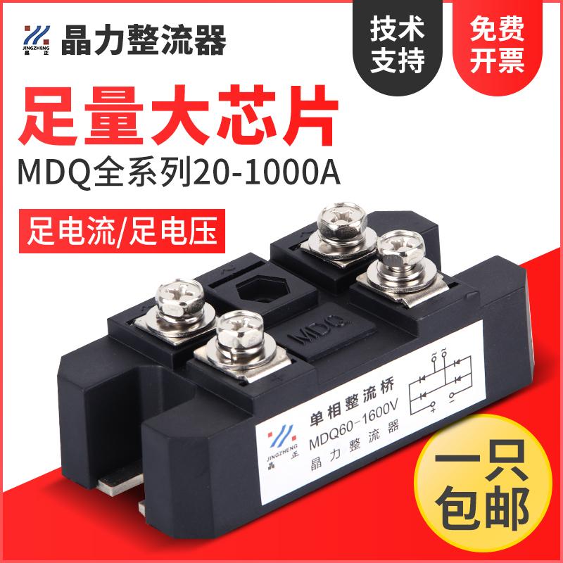 Single-phase bridge module MDQ30A50A60A100A200A300A400A500A rectifier bridge stack rectifier
