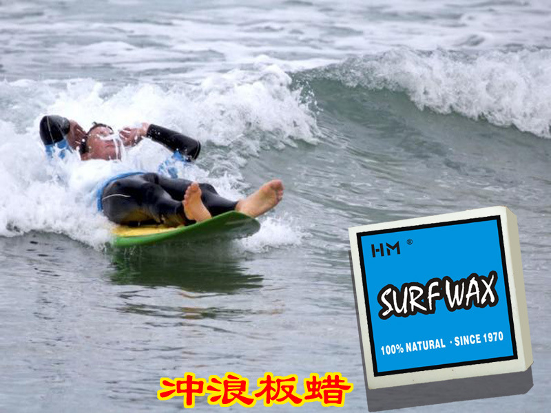 Manufacturers promotional shipping low price surfboard wax, skateboard wax, anti-skid wax