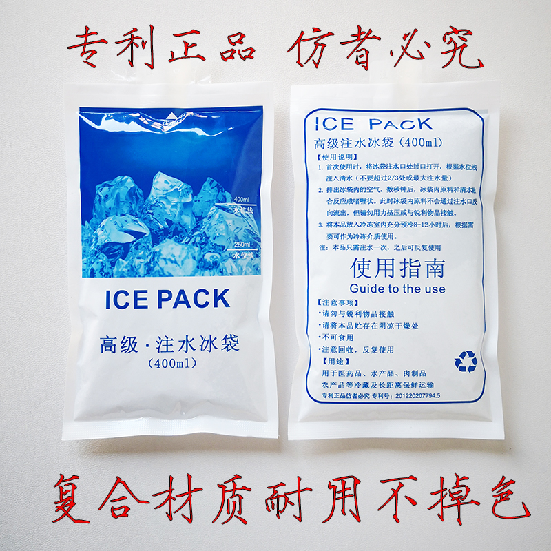 High-grade water-filled ice bag with 400 ml nylon film for food and seafood refrigeration